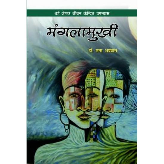 Mangalamukhi - Third Gender Novel