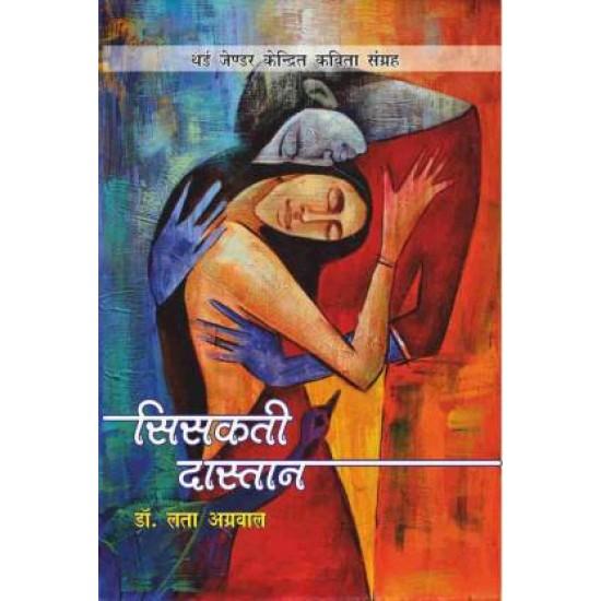 Sisakati Dastan - Third Gender Poetry
